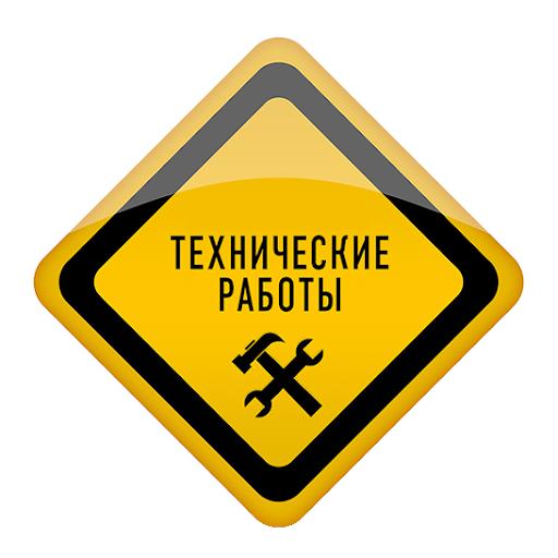Технические работы 20.01.2021