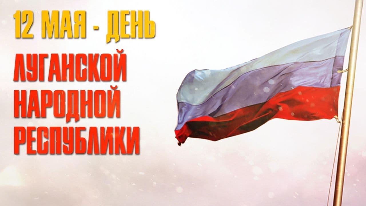 С ДНЁМ РЕСПУБЛИКИ!